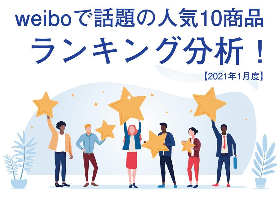 weiboで話題の人気10商品をランキング分析!【2021年1月度】