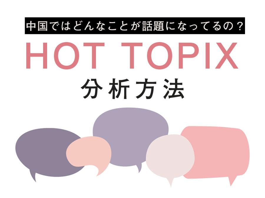 【ミーエルコラム】ホットトピックス分析