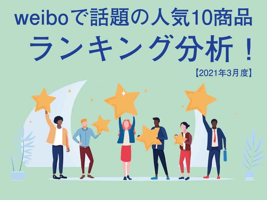 weibo(微博)で話題の人気10商品をランキング分析!【2021年3月】