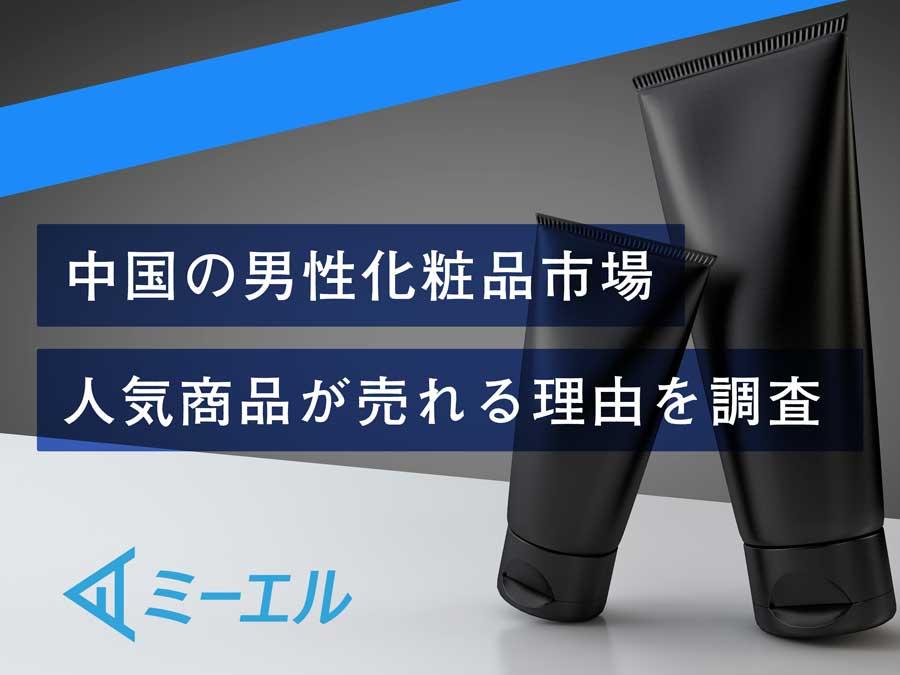 中国の男性化粧品市場と人気商品が売れる理由を調査!