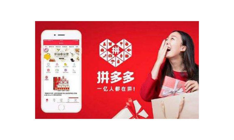 中国ECプラットフォーム第2位「拼多多(ピンドウドウ)」の逆張り戦略
