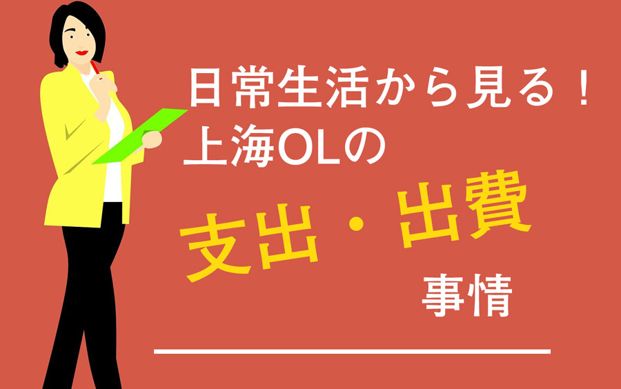 上海OLの支出・出費事情