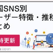 中国SNS別ユーザー推移と特徴まとめ