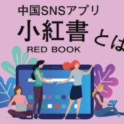 小紅書(RED)とは?中国のリアル美容系情報が集まるアプリ