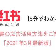 小紅書の広告活用方法をご紹介!「2021年3月最新版」【5分でわかる】