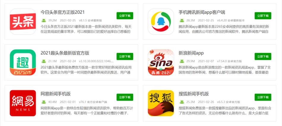 中国ニュースアプリ