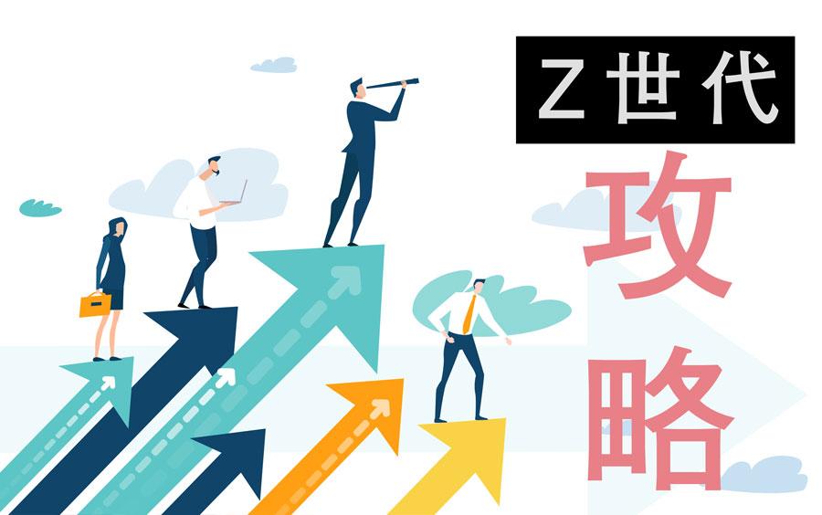 中国のZ世代とは?特徴や価値観を解説【Z世代を攻略する!】