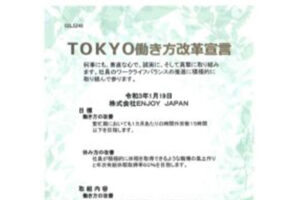 東京都より「TOKYO働き方改革宣言企業」として承認を受けました