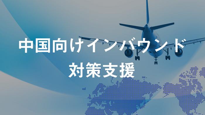 中国向けインバウンド対策支援