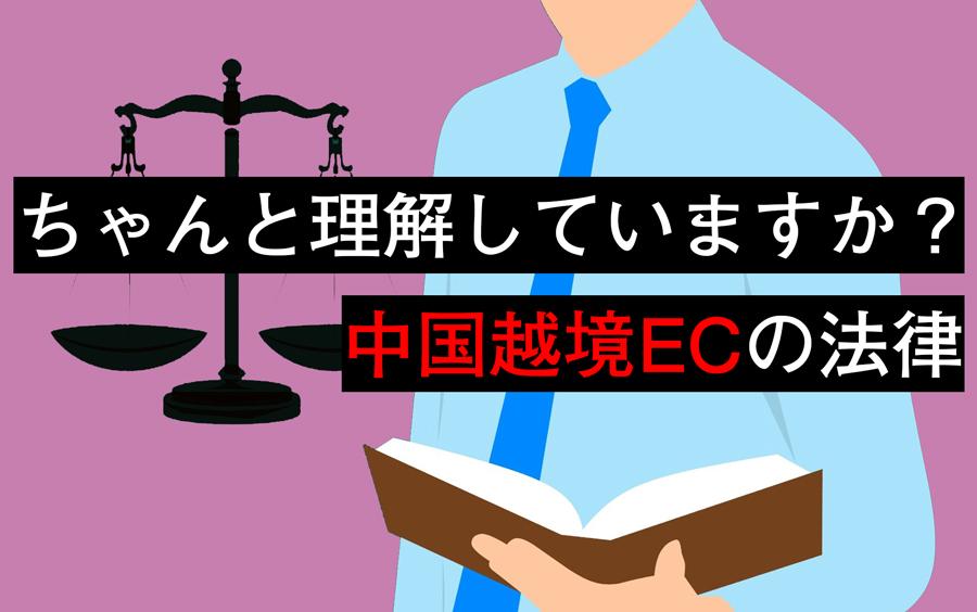 ちゃんと理解していますか?中国越境ECの法律
