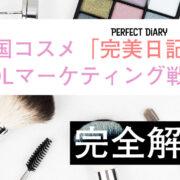 中国コスメブランド「完美日記」のKOLマーケティング戦略!