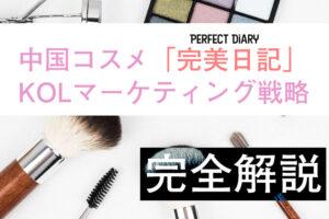 中国コスメブランド「完美日記」のマーケティングはKOL依存?