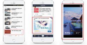 中国DSP広告イメージ
