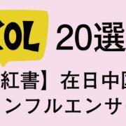 人気の在日中国人KOL(インフルエンサー)20選【小紅書】