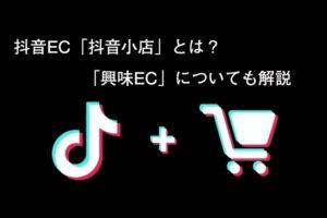 抖音(Douyin)のEC「抖音小店」とは?「興味EC」についても解説