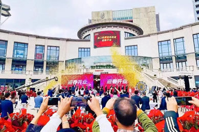 深圳市国有免税有限会社