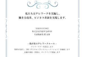 「テレワーク東京ルール」の実践企業に認定されました