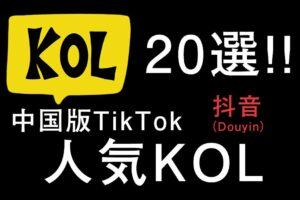 中国版TikTok(抖音/Douyin)インフルエンサー20選【日本人含む】
