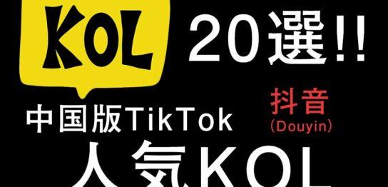 中国版TikTok(Douyin)インフルエンサー20選【日本人含む】