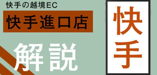快手の越境EC「快手進口店 」と出店・販売方法を解説