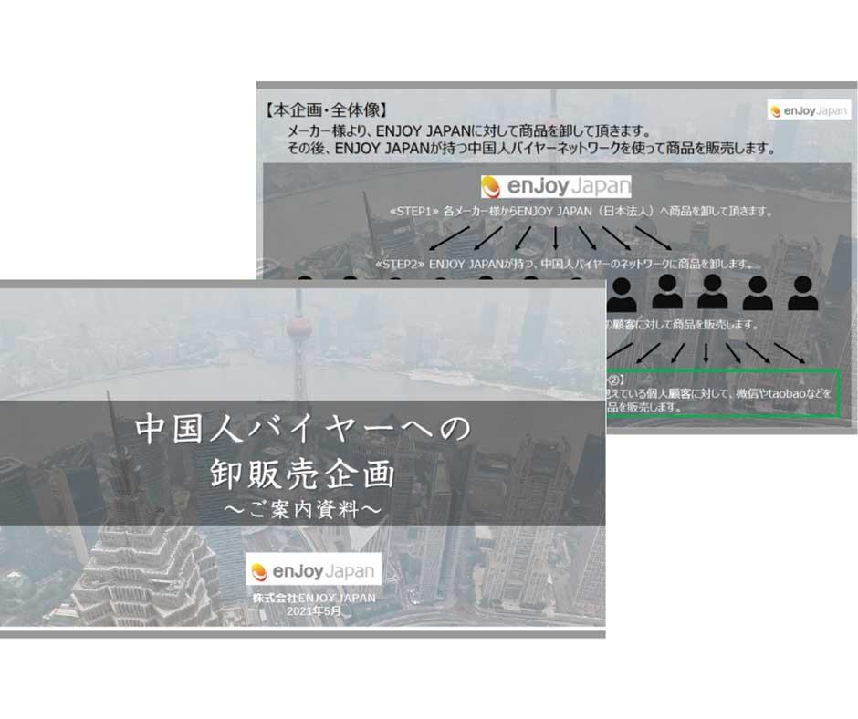 中国人バイヤーを通じた中国市場開拓メニュー