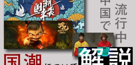中国で流行中、国潮について解説