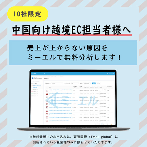 中国越境EC旗艦店【無料分析】