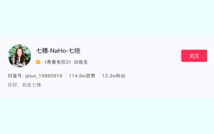 七穗-NaHo