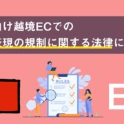 中国向け越境ECでの広告表現の規制に関する法律について