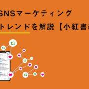 中国SNSマーケティングの投稿トレンドを解説【小紅書編】