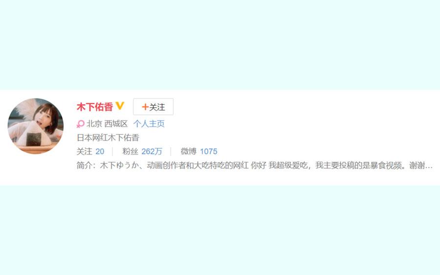 木下佑香_weibo