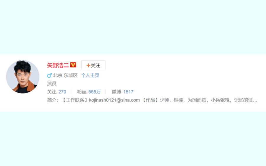 矢野浩二_weibo