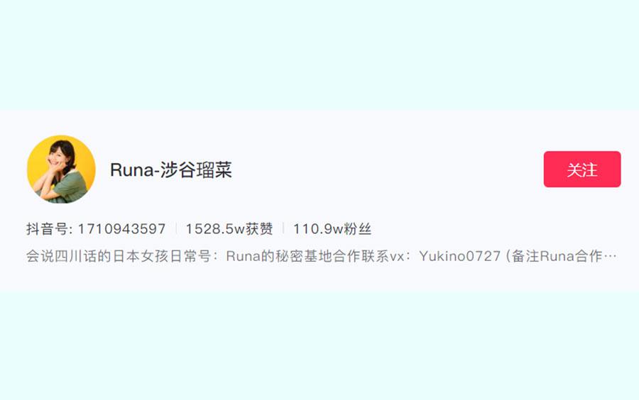Runa-涉谷瑠菜