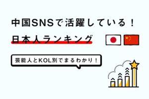 中国SNSで人気の日本人ランキング【芸能人とKOL】
