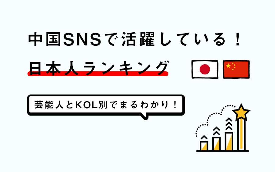 中国SNSで人気の日本人ランキング【芸能人とKOL】まるわかり!