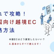 これで攻略!中国越境EC_攻略方法