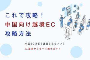 中国越境ECで売上を作る!市場規模から参入方法まで解説