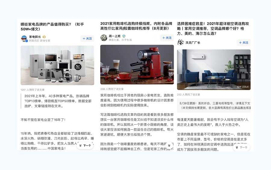 【事例16】知乎での家電製品が議論されている事例