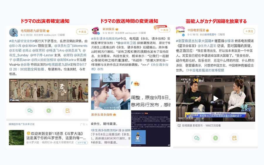 【事例2】weibo芸能ニュース